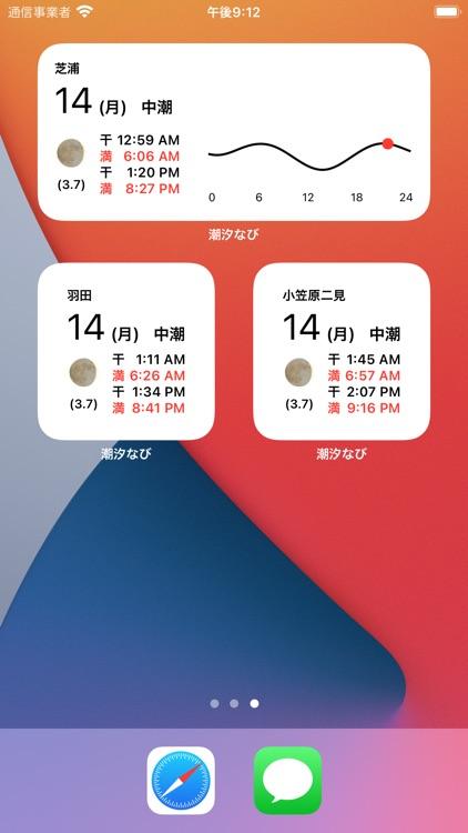 潮汐なび screenshot-1