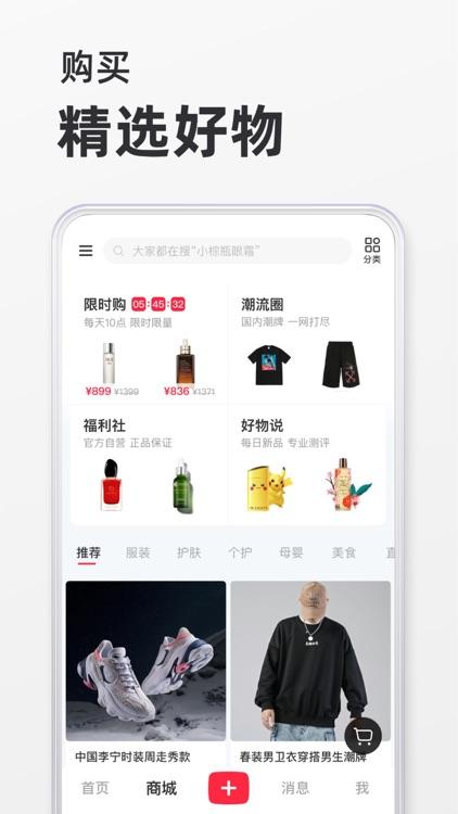 小红书 – 标记我的生活 screenshot-3