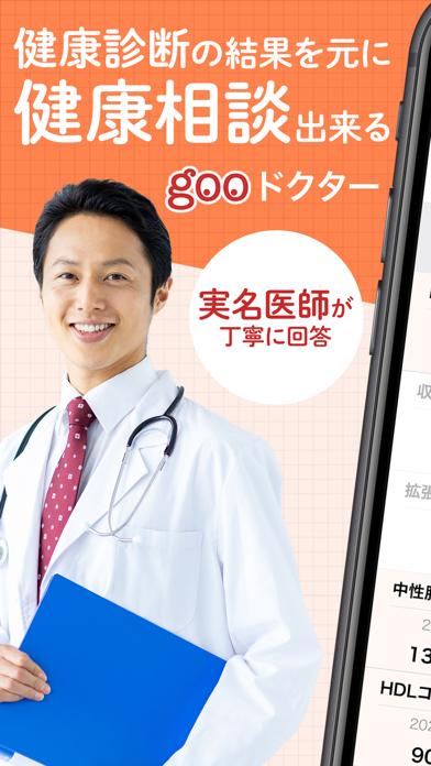 gooドクター 医師への健康相談・健康診断データ管理のスクリーンショット1