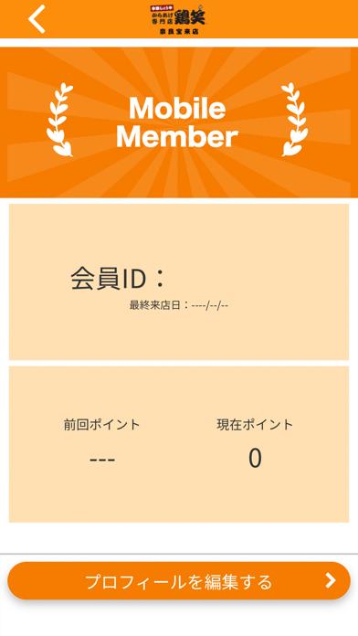 鶏笑 奈良宝来店 公式アプリ紹介画像3