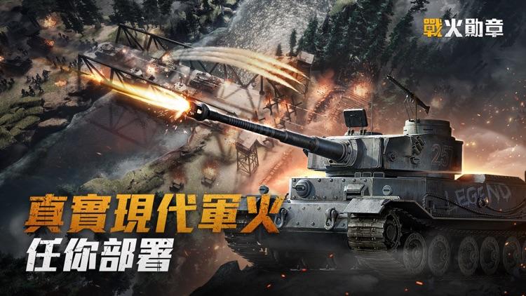 戰火勛章 screenshot-2