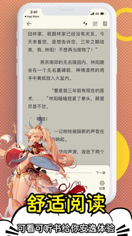 全民小说-小说大全电子书阅读器 screenshot-4