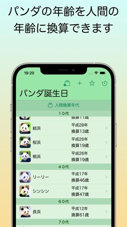 パンダ誕生日 screenshot-4
