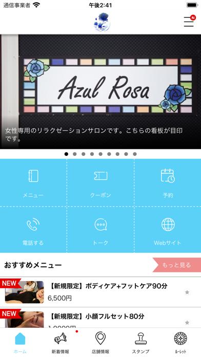 Azul Rosa紹介画像2