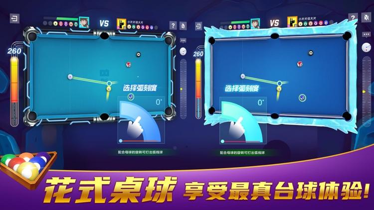 国际桌球 screenshot-2