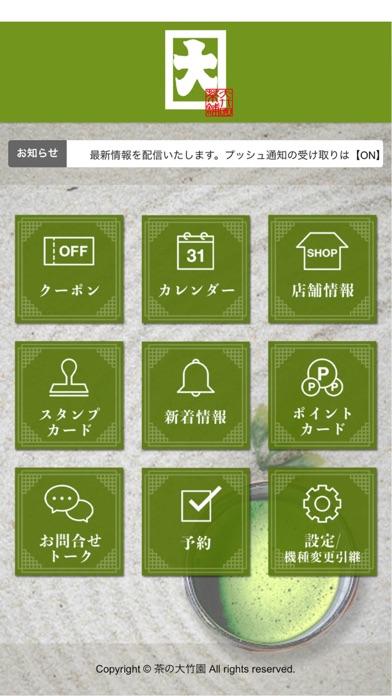 茶の大竹園紹介画像2