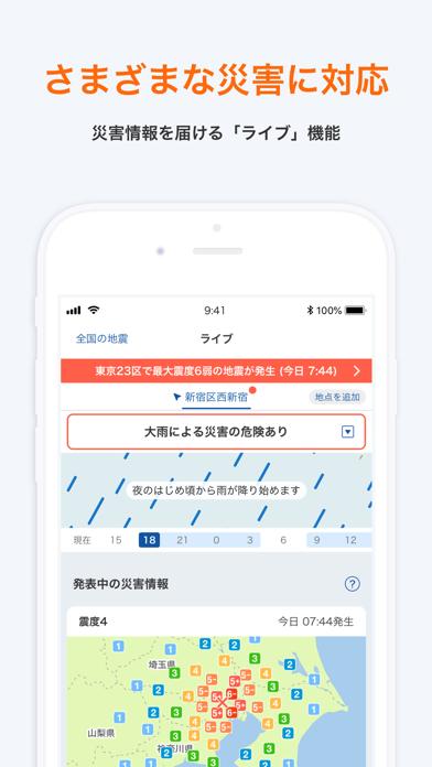 PREP(プレップ) - 総合防災アプリ ScreenShot0