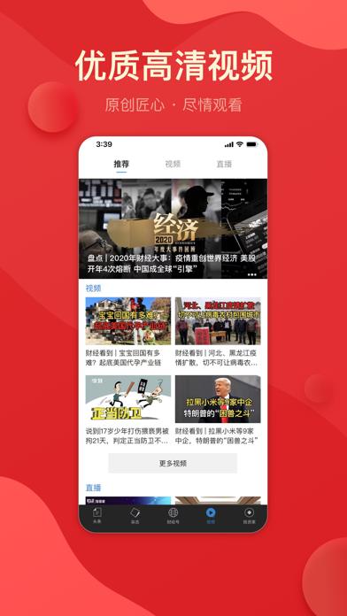 财经杂志 Screenshot
