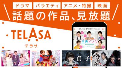 TELASA / テラサ(旧ビデオパス) ScreenShot0
