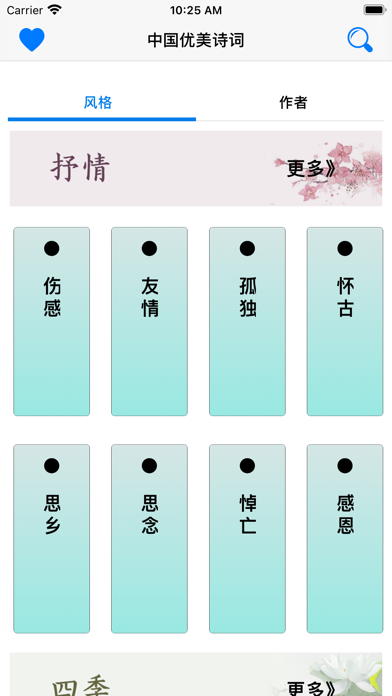 Collection of Chinese Poems screenshot 1