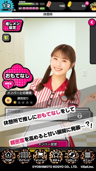 【NMB48公式】君と私の恋のたこパ~KOITAKO~紹介画像4