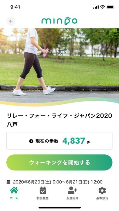 minpo チャリティウォークアプリ紹介画像3