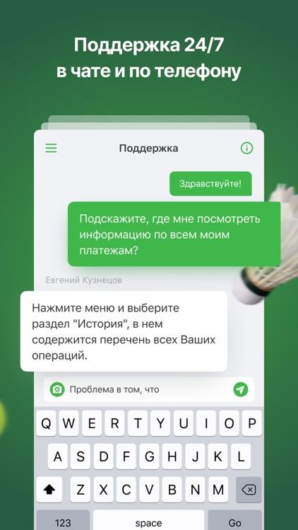Кошелек ЦУПИС screenshot-4