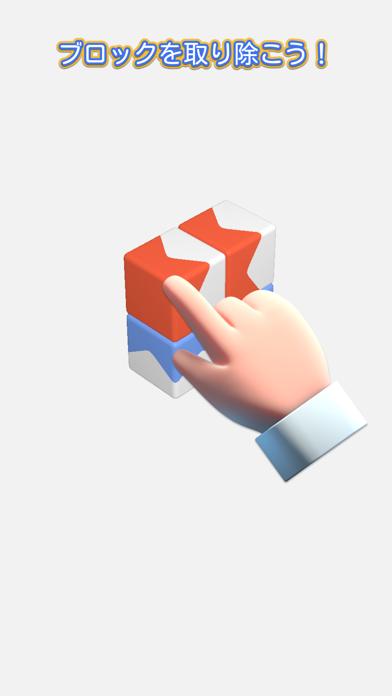 タップアウェイ - Tap Away 3Dのおすすめ画像1