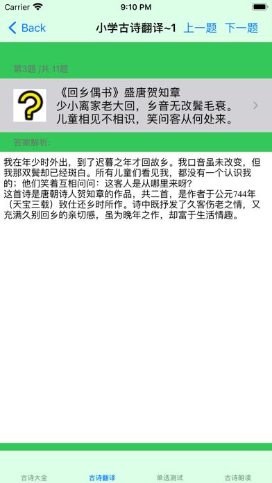 小学必背古诗大全 screenshot 2
