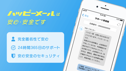 出会いマッチング ハッピーメール マッチングアプリのスクリーンショット7