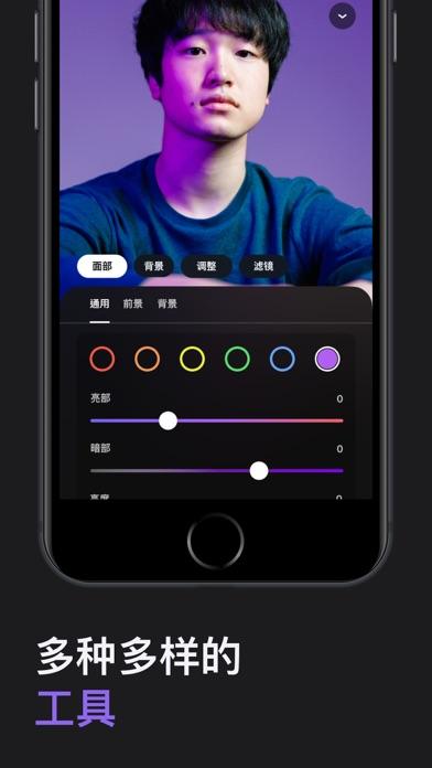 Lensa: 自拍照编辑器和美颜相机滤镜软件屏幕截图6