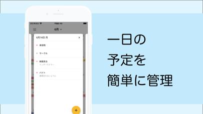 シンプルカレンダー・スケジュール帳・手帳・予定表のスクリーンショット3