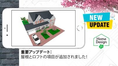 Home Design 3D ScreenShot0