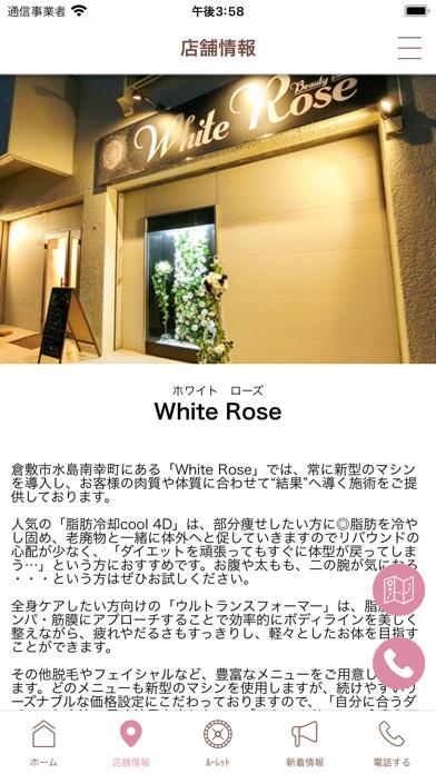 White Rose紹介画像4