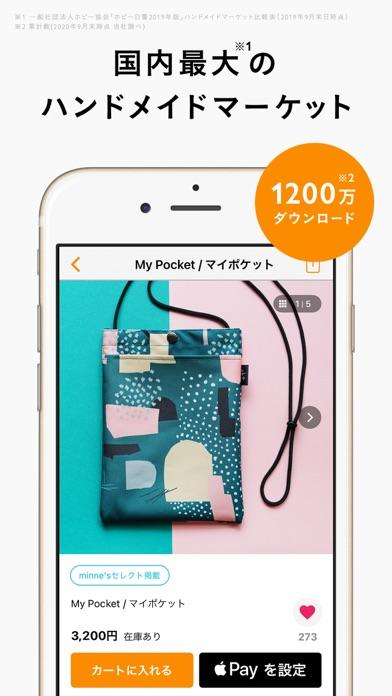 minne(ミンネ)- ハンドメイドマーケット ScreenShot0
