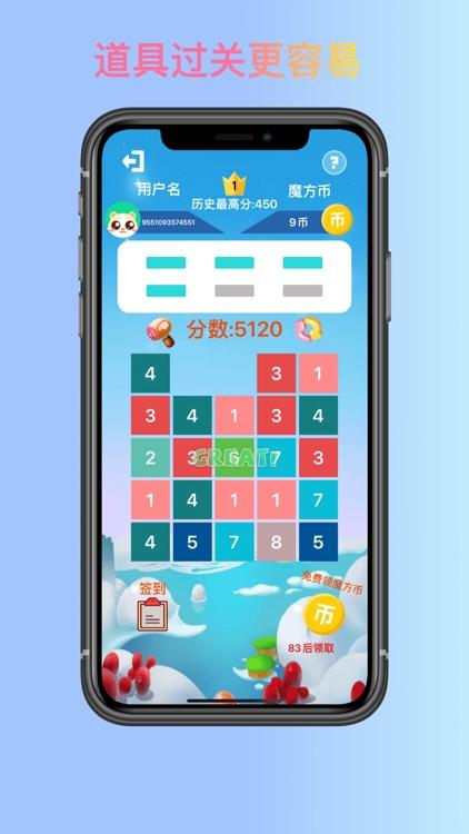 数字魔方(幻方) screenshot-6