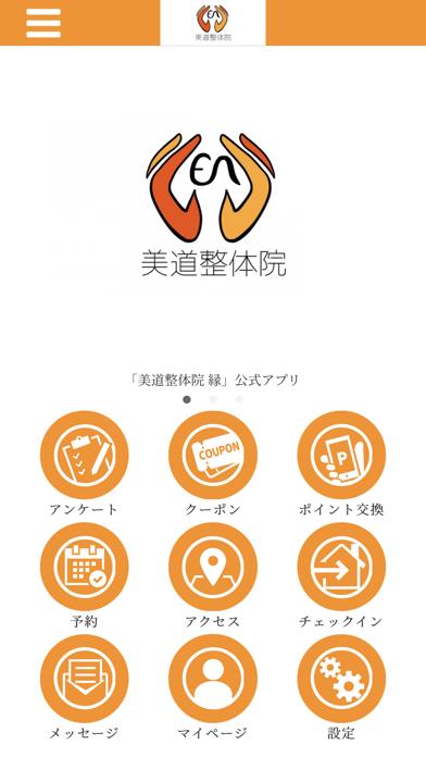 美道整体院 縁 【公式アプリ】紹介画像1