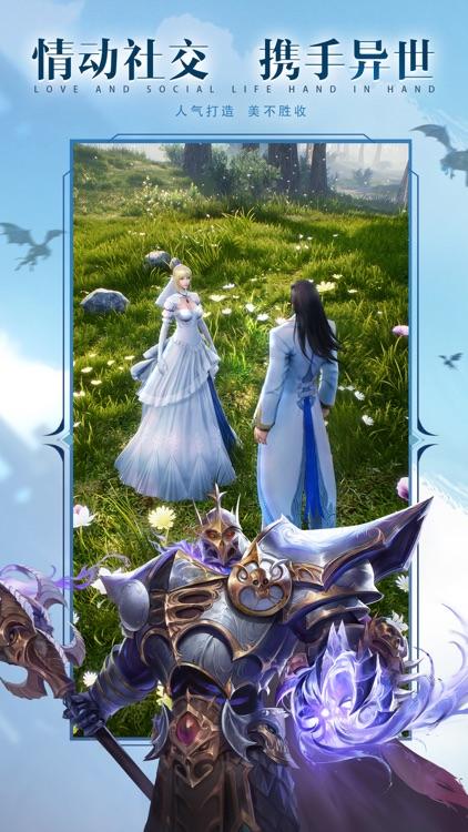 黎明召唤-暗黑魔幻MMORPG手游 screenshot-9