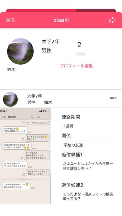 Responser screenshot 3