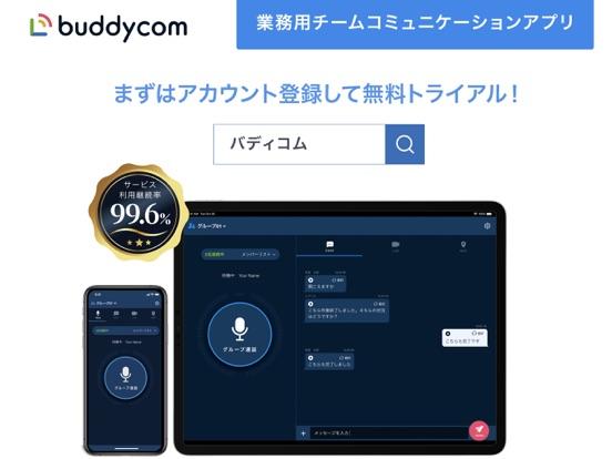 Buddycom(バディコム) - トランシーバー,インカムのおすすめ画像1
