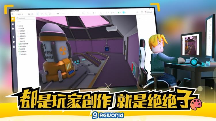重启世界 screenshot-4