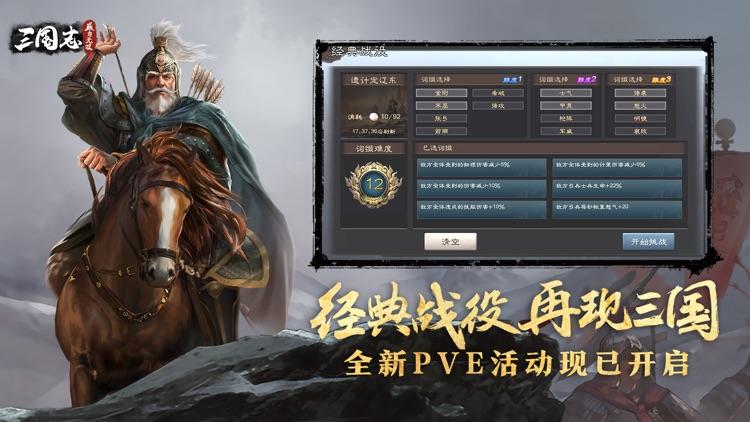 三国志威力无双-战争策略手游 screenshot-5