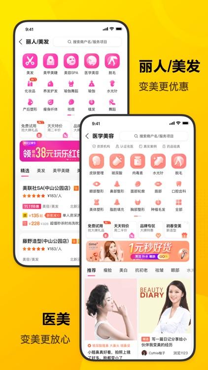 美团-美好生活小帮手 screenshot-8