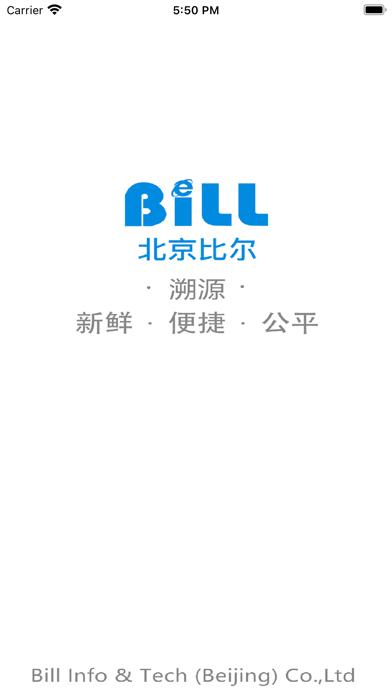 比尔溯源市场端屏幕截图1