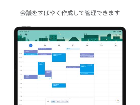 Google カレンダー: 予定をスマートに管理するのおすすめ画像2