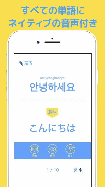 書いて覚える韓国語 - キーボードを使ってハングル単語を勉強