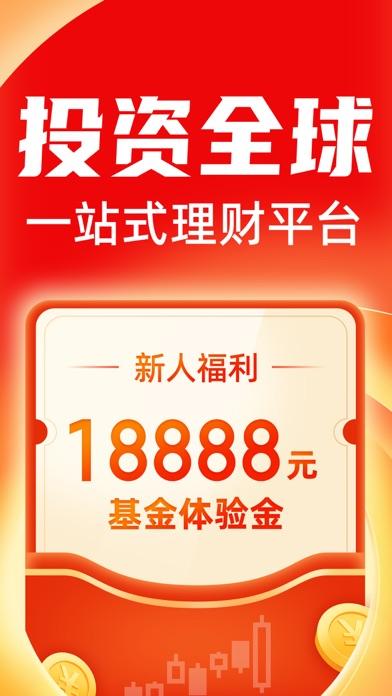 Screenshot #1 pour 同花顺-炒股、股票