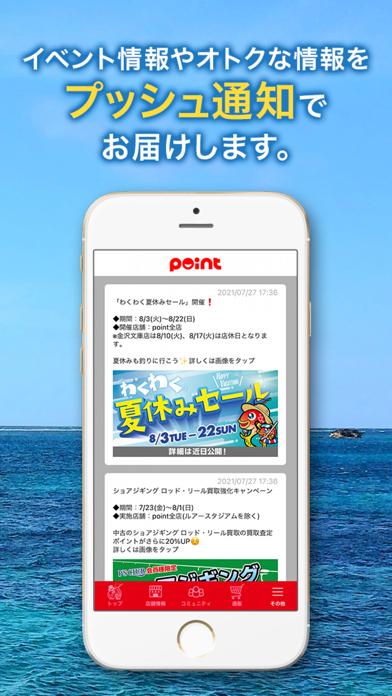 釣りのポイント公式アプリ - 会員証もアプリでのおすすめ画像3