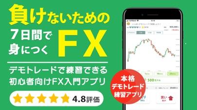 FX初心者ガイド-デモトレードで投資練習できるアプリ-のスクリーンショット1