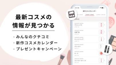 LIPS(リップス)- コスメ・メイクのクチコミアプリのおすすめ画像3