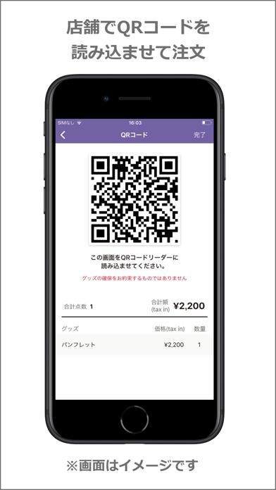 LOVE,HARAJUKU Goods App紹介画像3