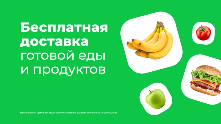 Delivery Club: Еда и продукты screenshot-9