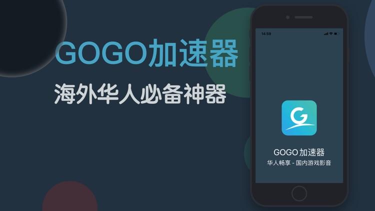 GOGO加速器 - 稳定回国加速器