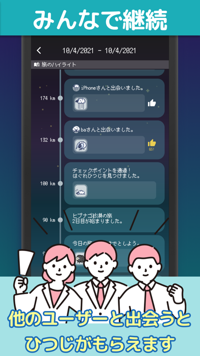 グッドスリーパーズ 睡眠×ゲーム:睡眠習慣を楽しく改善紹介画像4