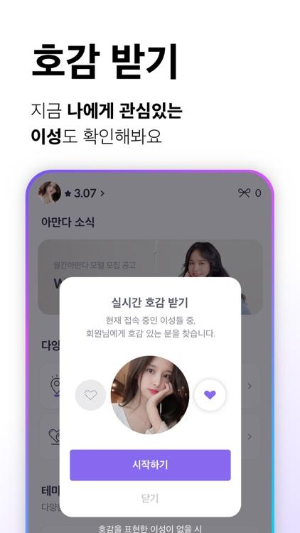 아만다 : 아무나 만나지 않는 당신을 위한 소개팅 screenshot-8