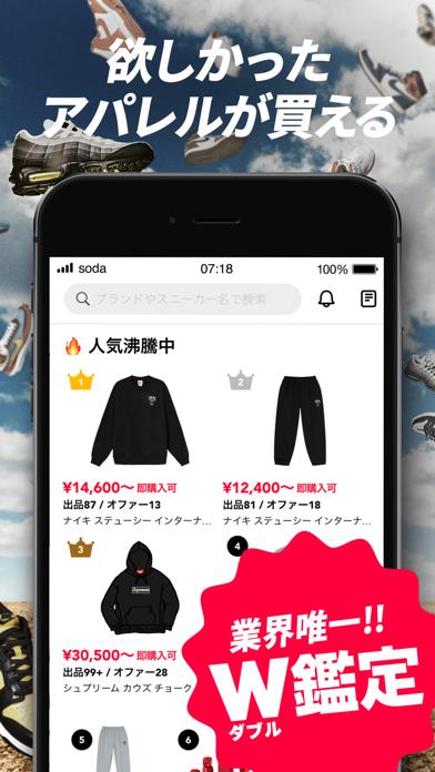 スニーカーダンク スニーカーフリマアプリのスクリーンショット4