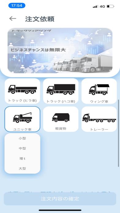 トラックシェアリング紹介画像5