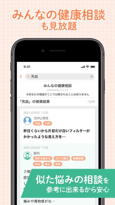 gooドクター 医師への医療相談・健康診断データ管理のスクリーンショット6
