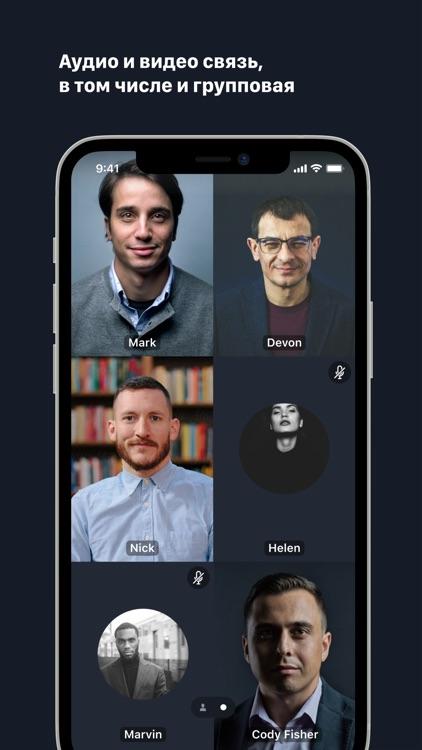 Insight — Private Messenger screenshot-5