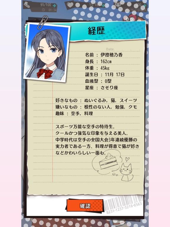 スマカノ〜 初恋、覚えていますか?のおすすめ画像5